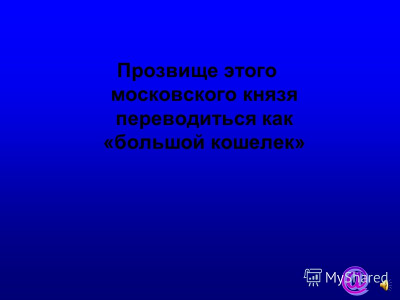 Святополк, чтобы захватить Киевский престол убил двух своих братьев Бориса и Глеба, за что был прозван …..
