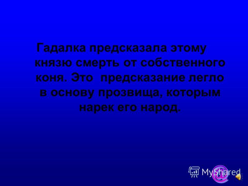 Приходя возложить цветы к вечному огню в г. Комсомольске – на- Амуре мы сталкиваемся с лицами солдат, запечатленных в камне. Мало кто знает их имена. Одно из этих лиц, портрет, отважного нанайца,снайпера, из села Бичи, Комсомольского района. О его по
