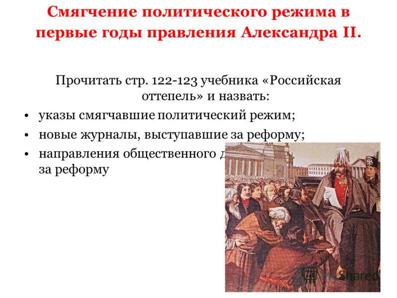 Смягчение политического режима в первые годы правления Александра II. Прочитать стр. 122-123 учебника «Российская оттепель» и назвать: указы смягчавшие политический режим; новые журналы, выступавшие за реформу; направления общественного движения, выс
