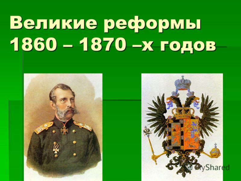 Великие реформы 1860 – 1870 –х годов