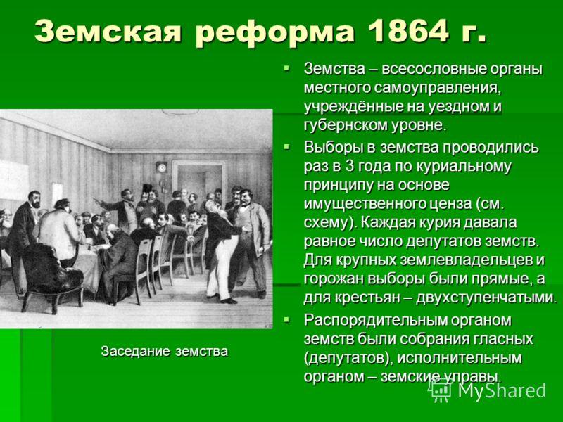 Земская реформа 1864 г. Земства – всесословные органы местного самоуправления, учреждённые на уездном и губернском уровне. Земства – всесословные органы местного самоуправления, учреждённые на уездном и губернском уровне. Выборы в земства проводились