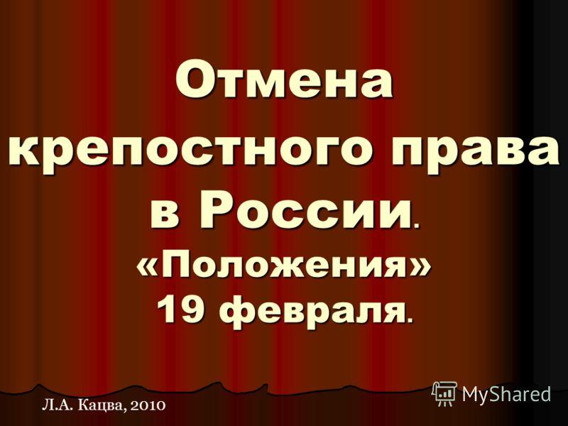 Отмена крепостного права в России. «Положения» 19 февраля. Л.А. Кацва, 2010