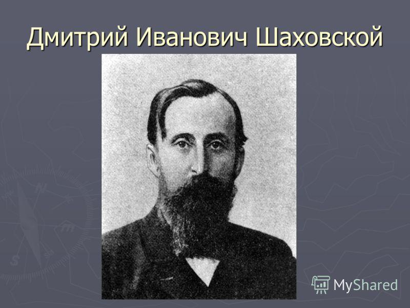 Дмитрий Иванович Шаховской
