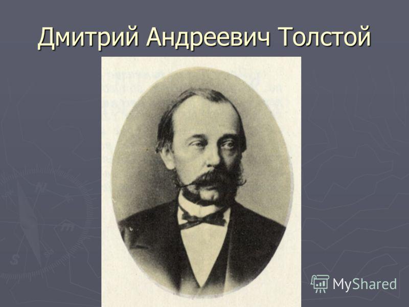 Дмитрий Андреевич Толстой