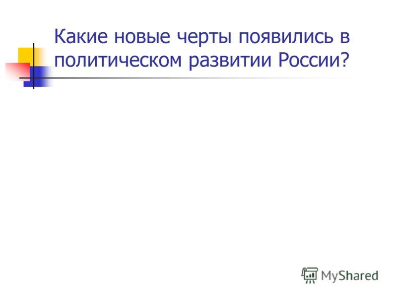 Какие новые черты появились в политическом развитии России?