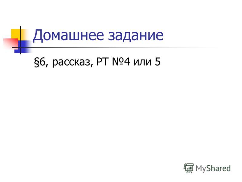 Домашнее задание §6, рассказ, РТ 4 или 5