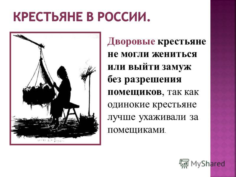 Крестьян за провинности наказывали розгами до 40 ударов или палками до 15 ударов, подвергали аресту от нескольких дней до двух месяцев в сельской тюрьме; отдавали в рекруты за провинности, отправляли в Сибирь на каторжные работы.
