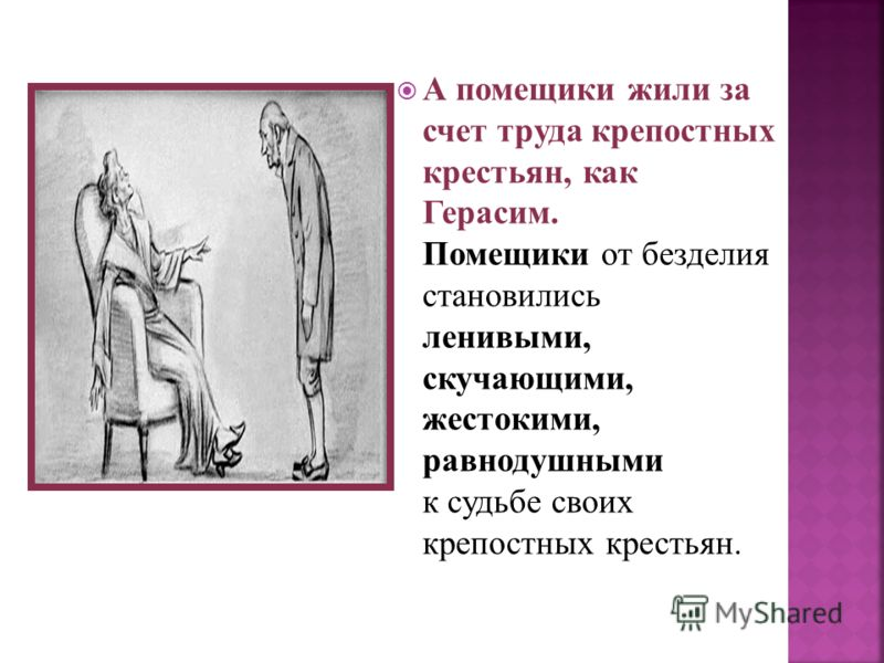 Герасим был самостоятельным, так как «жил один в небольшой избушке, отдельно от братьев».