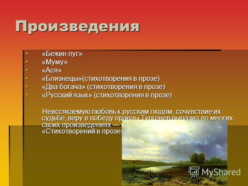 Произведения «Бежин луг» «Бежин луг» «Муму» «Муму» «Ася» «Ася» «Близнецы»(стихотворения в прозе) «Близнецы»(стихотворения в прозе) «Два богача» (стихотворения в прозе) «Два богача» (стихотворения в прозе) «Русский язык» (стихотворения в прозе) «Русск