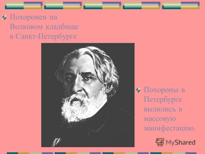 Похоронен на Волковом кладбище в Санкт-Петербурге Похороны в Петербурге вылились в массовую манифестацию.