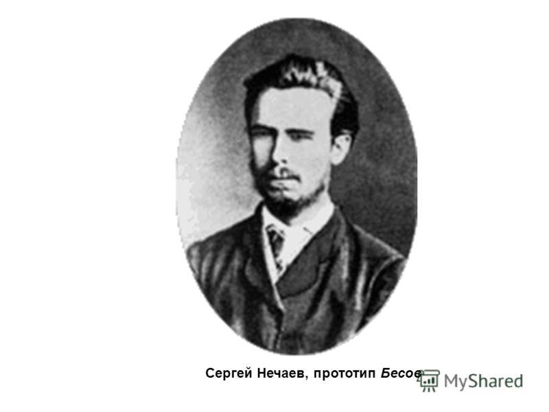 Сергей Нечаев, прототип Бесов