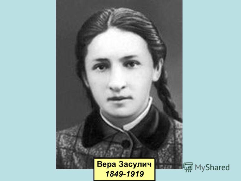 Вера Засулич 1849-1919