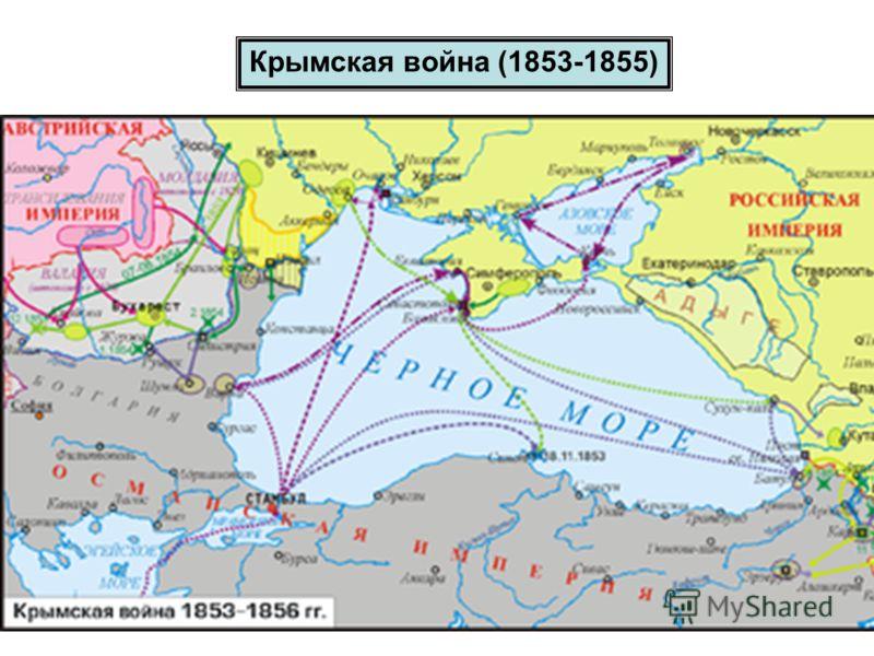 Крымская война (1853-1855)