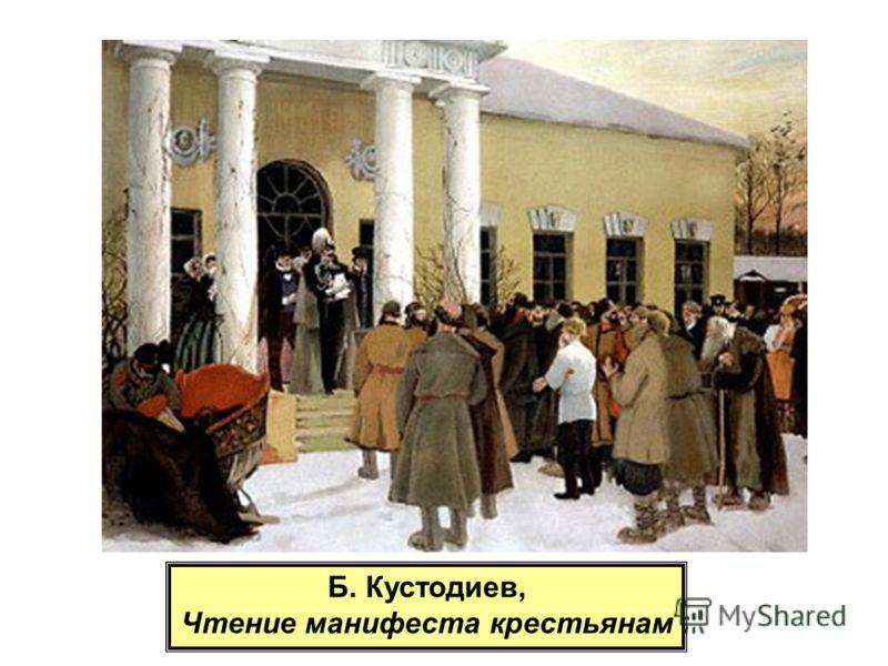 Б. Кустодиев, Чтение манифеста крестьянам