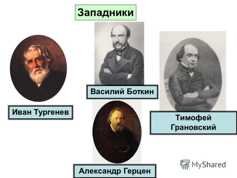 Западники Иван Тургенев Василий Боткин Тимофей Грановский Александр Герцен