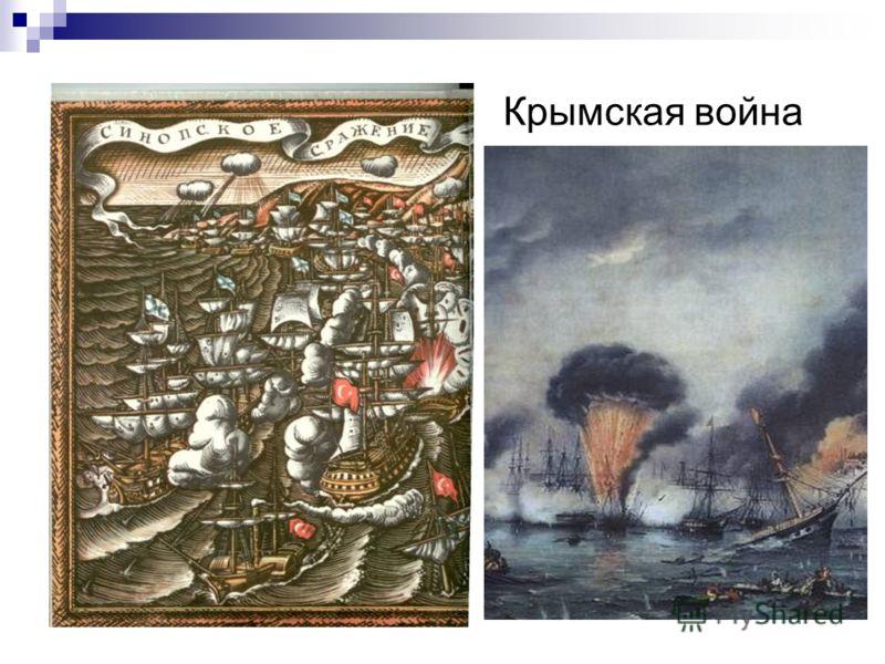 Кккееееееееееееееее Крымская война