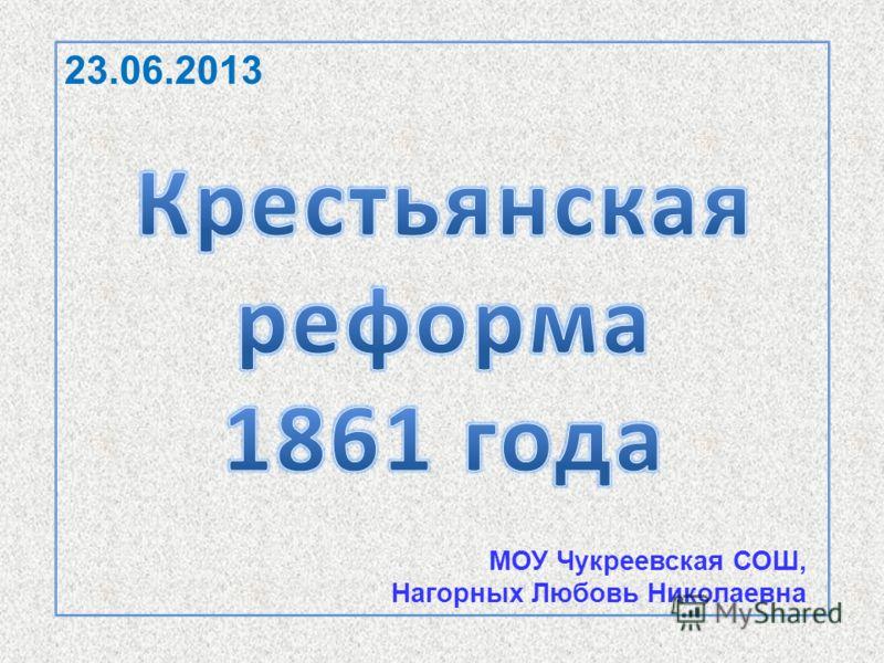 МОУ Чукреевская СОШ, Нагорных Любовь Николаевна 23.06.2013