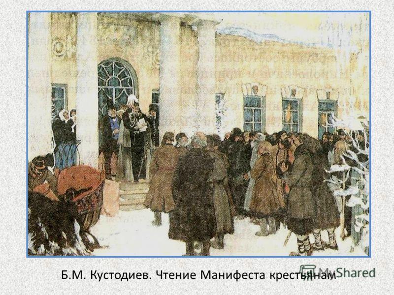 Б.М. Кустодиев. Чтение Манифеста крестьянам