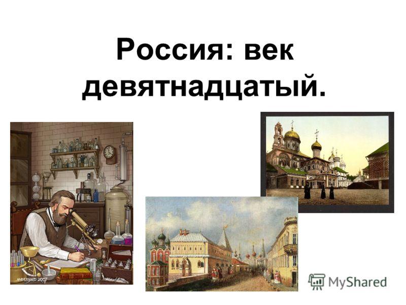 Россия: век девятнадцатый.