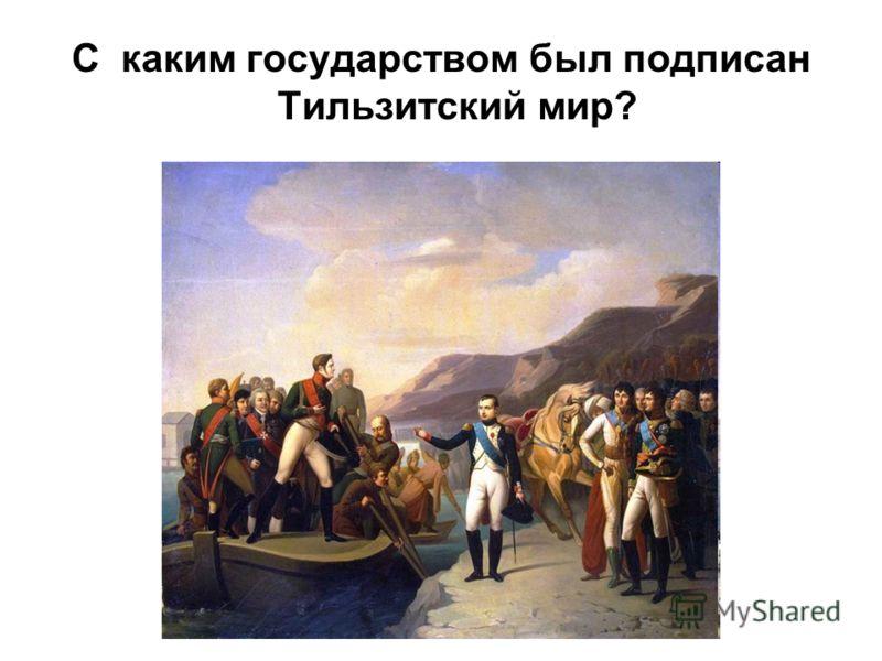 С каким государством был подписан Тильзитский мир?