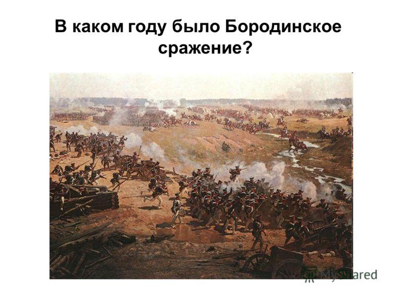 В каком году было Бородинское сражение?