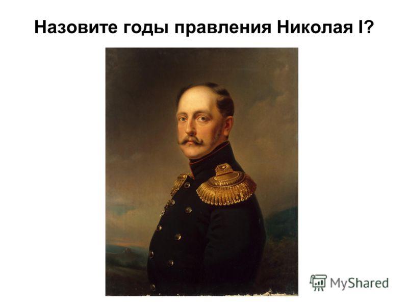 Назовите годы правления Николая I?