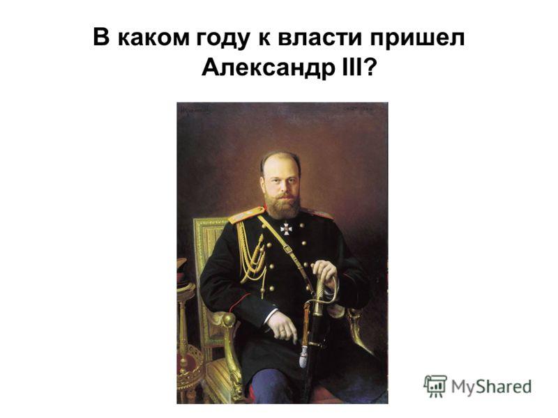 В каком году к власти пришел Александр III?