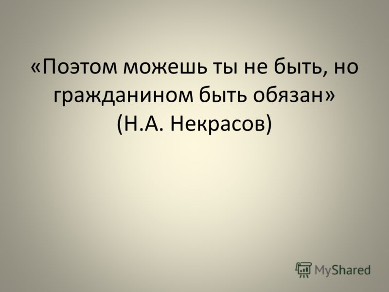 «Поэтом можешь ты не быть, но гражданином быть обязан» (Н.А. Некрасов)