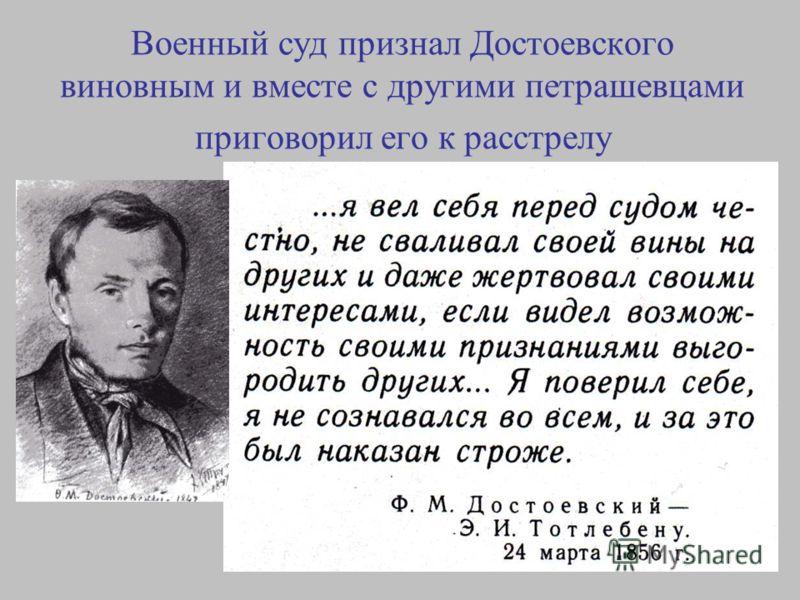 Военный суд признал Достоевского виновным и вместе с другими петрашевцами приговорил его к расстрелу