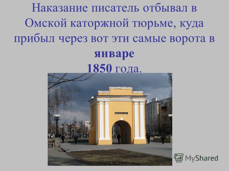 Наказание писатель отбывал в Омской каторжной тюрьме, куда прибыл через вот эти самые ворота в январе 1850 года.
