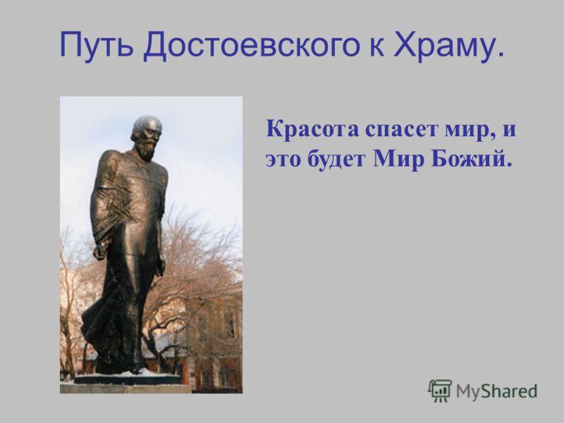 Путь Достоевского к Храму. Красота спасет мир, и это будет Мир Божий.