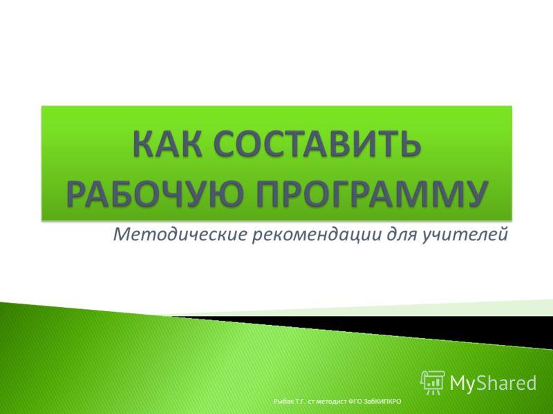 Методические рекомендации для учителей Рыбак Т. Г. ст методист ФГО ЗабКИПКРО