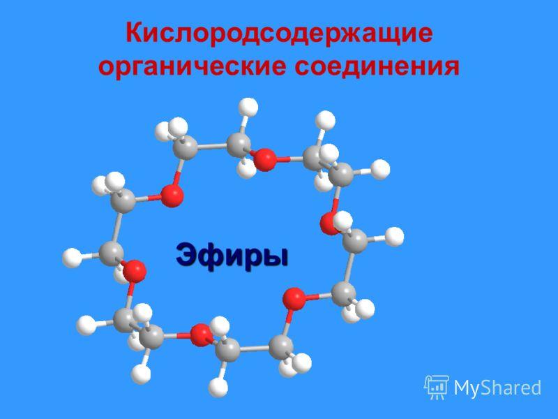Эфиры Кислородсодержащие органические соединения