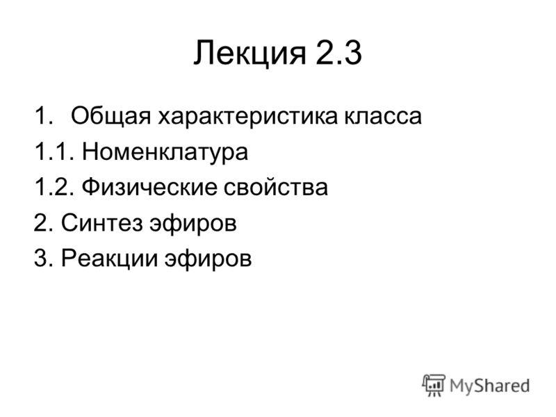 Лекция 2.3 1.Общая характеристика класса 1.1. Номенклатура 1.2. Физические свойства 2. Синтез эфиров 3. Реакции эфиров