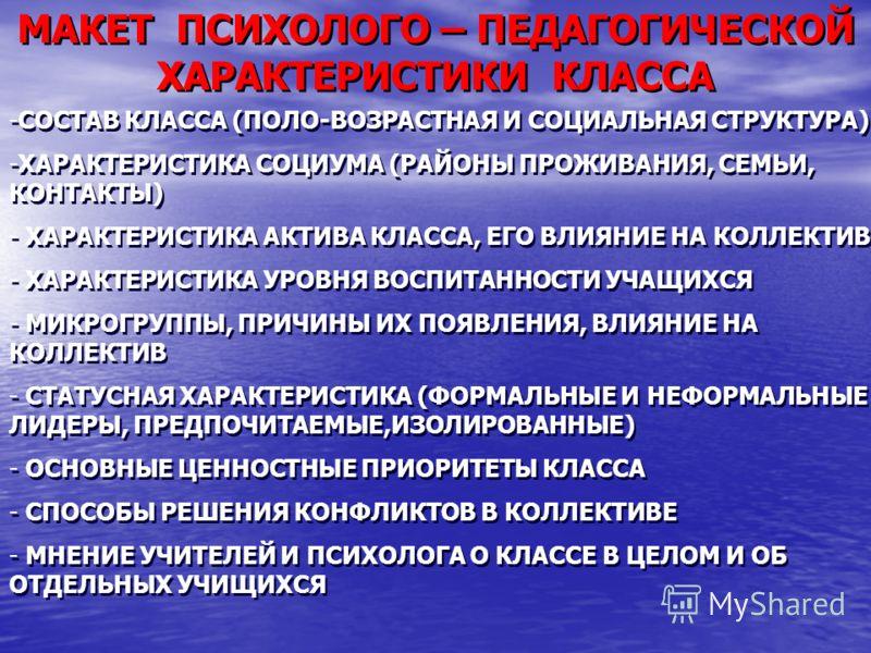 МАКЕТ ПСИХОЛОГО – ПЕДАГОГИЧЕСКОЙ ХАРАКТЕРИСТИКИ КЛАССА -СОСТАВ КЛАССА (ПОЛО-ВОЗРАСТНАЯ И СОЦИАЛЬНАЯ СТРУКТУРА) -ХАРАКТЕРИСТИКА СОЦИУМА (РАЙОНЫ ПРОЖИВАНИЯ, СЕМЬИ, КОНТАКТЫ) - ХАРАКТЕРИСТИКА АКТИВА КЛАССА, ЕГО ВЛИЯНИЕ НА КОЛЛЕКТИВ - ХАРАКТЕРИСТИКА УРОВ