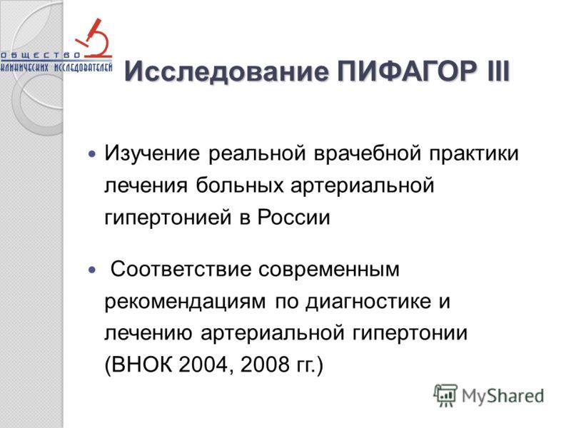 Исследование ПИФАГОР III Изучение реальной врачебной практики лечения больных артериальной гипертонией в России Соответствие современным рекомендациям по диагностике и лечению артериальной гипертонии (ВНОК 2004, 2008 гг.)