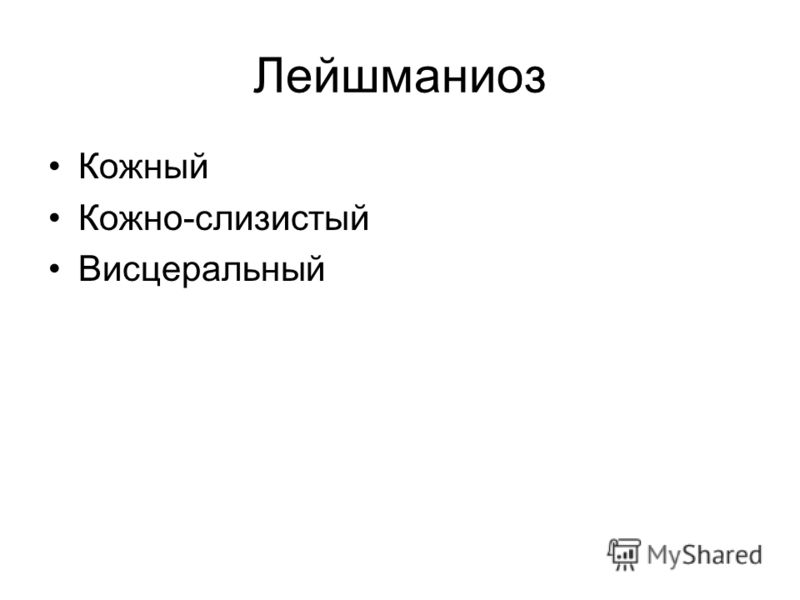 Лейшманиоз Кожный Кожно-слизистый Висцеральный