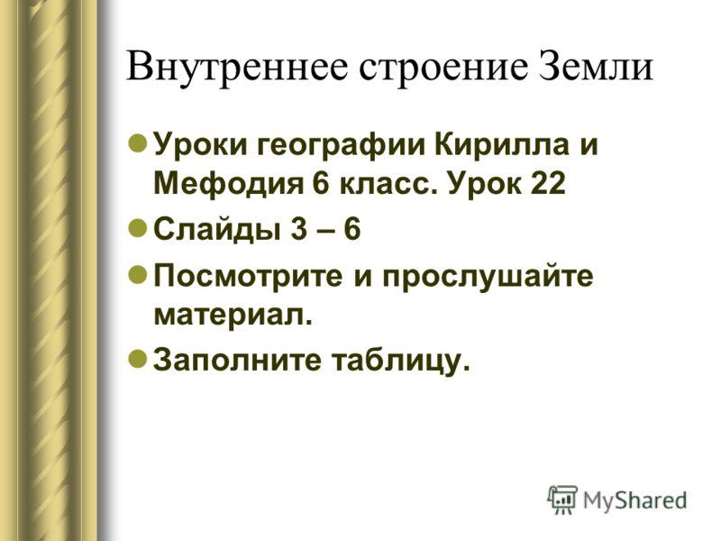 Уроки географии Кирилла и Мефодия 6 класс. Урок 22 Слайды 3 – 6 Посмотрите и прослушайте материал. Заполните таблицу.