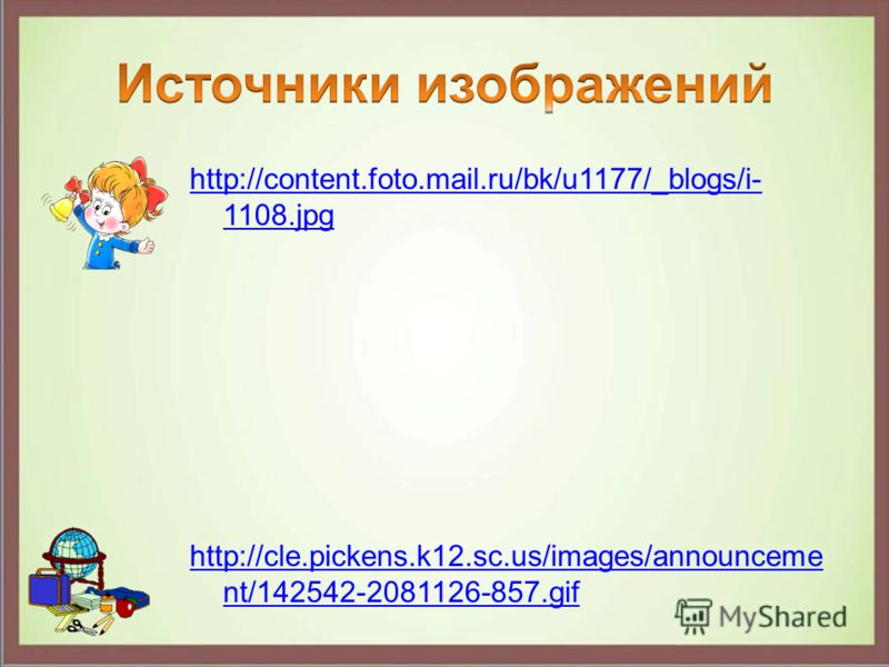 http://content.foto.mail.ru/bk/u1177/_blogs/i- 1108.jpg http://cle.pickens.k12.sc.us/images/announceme nt/142542-2081126-857.gif