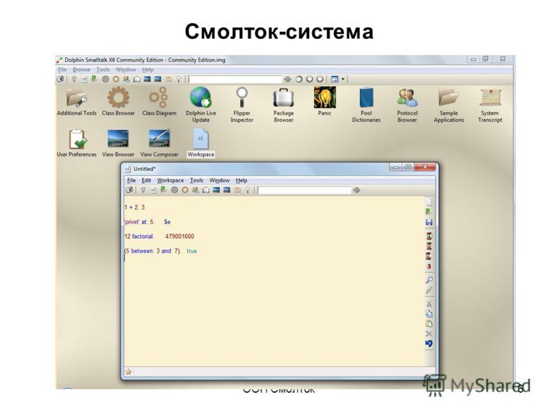 ООП Смолток6 Смолток-система