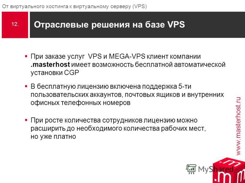 www.masterhost.ru От виртуального хостинга к виртуальному серверу (VPS) Отраслевые решения на базе VPS При заказе услуг VPS и MEGA-VPS клиент компании.masterhost имеет возможность бесплатной автоматической установки CGP В бесплатную лицензию включена