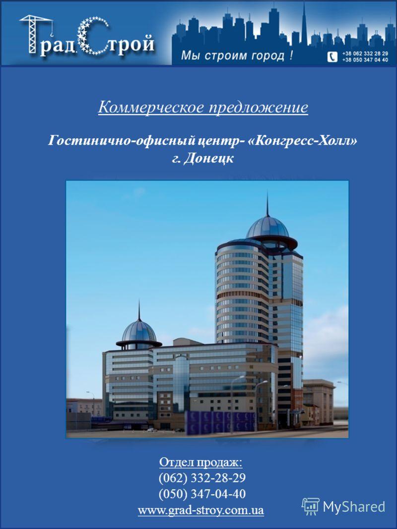 Отдел продаж: (062) 332-28-29 (050) 347-04-40 www.grad-stroy.com.ua Коммерческое предложение Гостинично-офисный центр- «Конгресс-Холл» г. Донецк