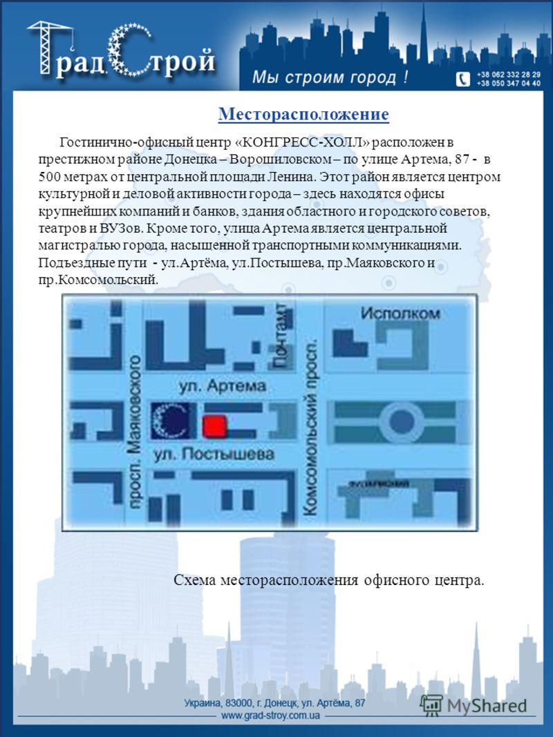 Месторасположение Гостинично-офисный центр «КОНГРЕСС-ХОЛЛ» расположен в престижном районе Донецка – Ворошиловском – по улице Артема, 87 - в 500 метрах от центральной площади Ленина. Этот район является центром культурной и деловой активности города –