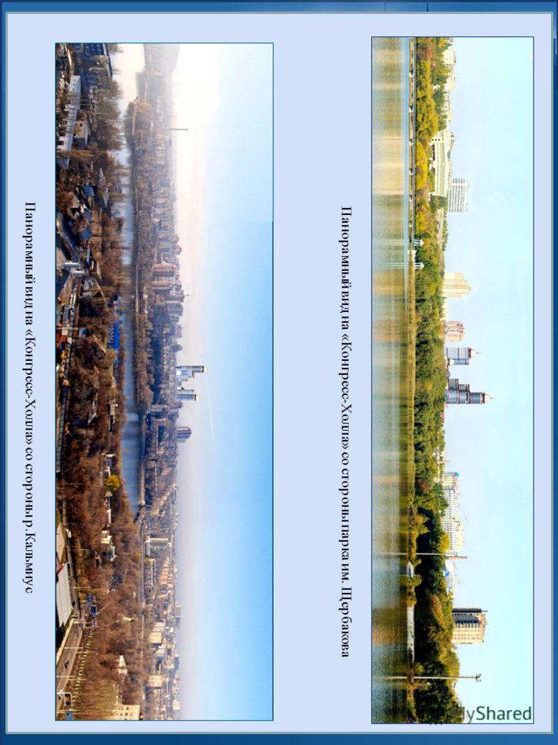 Панорамный вид на «Конгресс-Холла» со стороны парка им. Щербакова Панорамный вид на «Конгресс-Холла» со стороны р.Кальмиус
