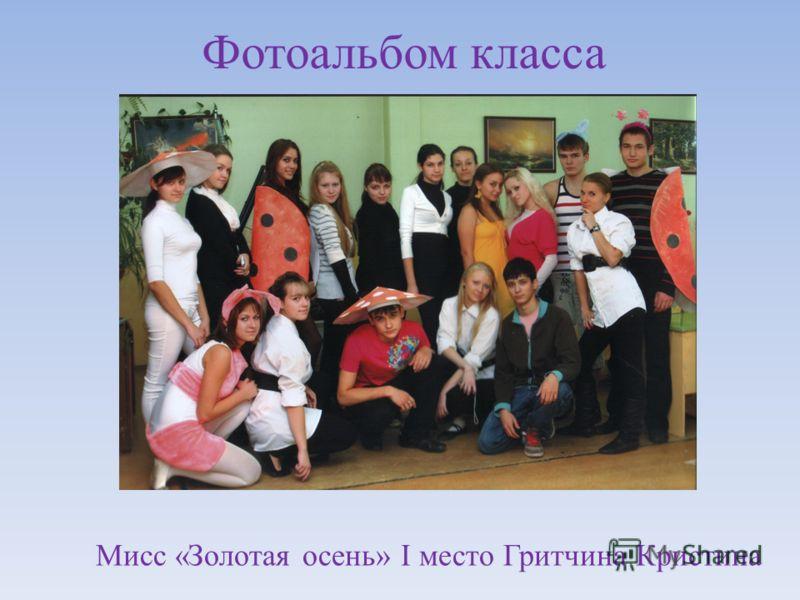 Фотоальбом класса Мисс «Золотая осень» I место Гритчина Кристина