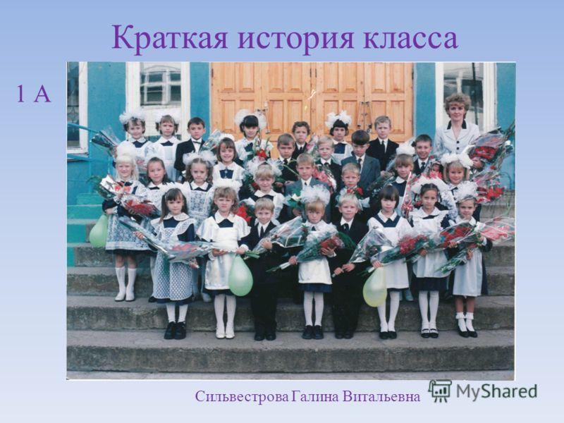 Краткая история класса Сильвестрова Галина Витальевна 1 А