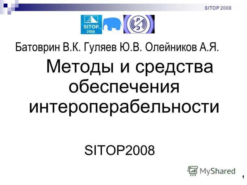 1 SITOP 2008 Батоврин В.К. Гуляев Ю.В. Олейников А.Я. Методы и средства обеспечения интероперабельности SITOP2008