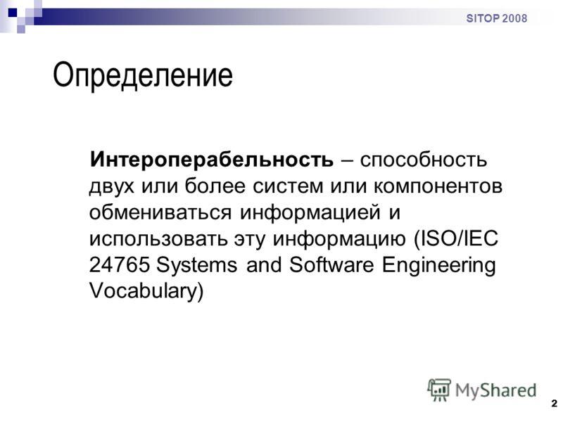 2 Определение Интероперабельность – способность двух или более систем или компонентов обмениваться информацией и использовать эту информацию (ISO/IEC 24765 Systems and Software Engineering Vocabulary)
