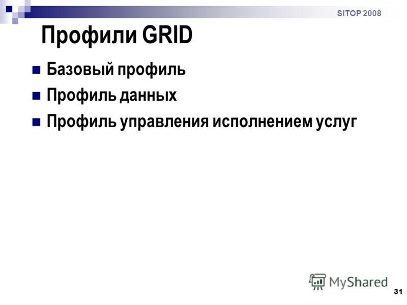 31 SITOP 2008 Профили GRID Базовый профиль Профиль данных Профиль управления исполнением услуг