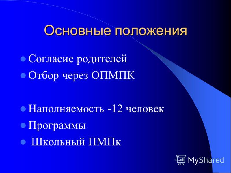 Основные положения Согласие родителей Отбор через ОПМПК Наполняемость -12 человек Программы Школьный ПМПк